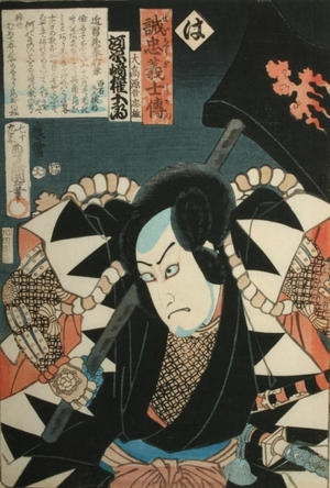 歌川国貞三代: Kabuki Actor as the Ronin, Ataka Gengo Tadao - Art Gallery of Greater Victoria