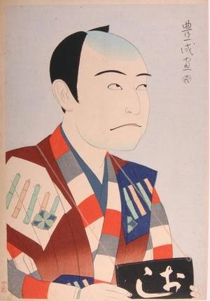 Yamamura Toyonari: Bando Mitsugo VII in the Play