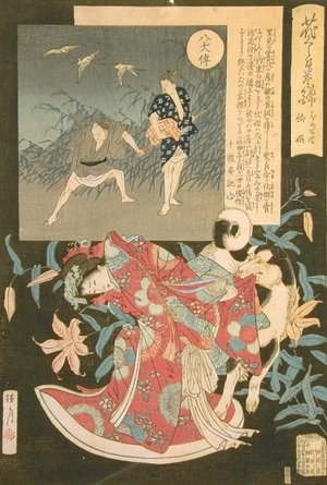 Kojima Shogetsu: Satomi Hachken Story - Art Gallery of Greater Victoria