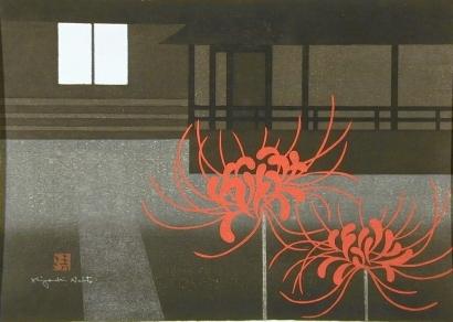 Kiyoshi Saito: Katsura, Kyoto (C) - Art Gallery of Greater Victoria