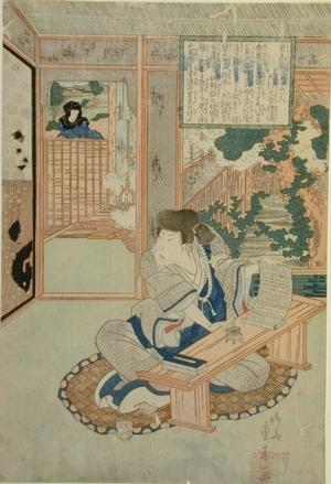 Yamaguchi Shigeharu: Inumura Daigaku Masanori - Art Gallery of Greater Victoria