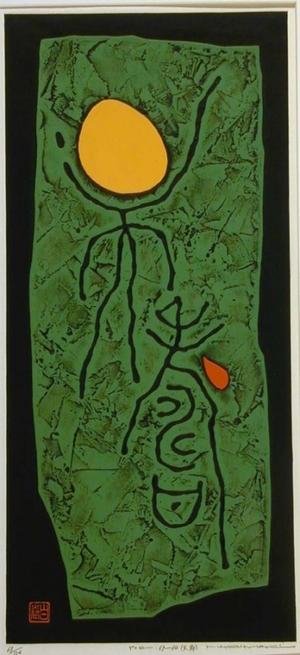 Maki Haku: Poem 69-64 - Art Gallery of Greater Victoria