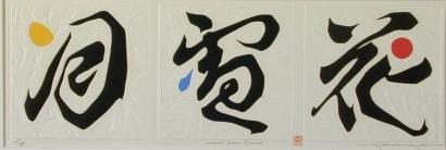 Maki Haku: Gessekka - Art Gallery of Greater Victoria