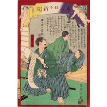 Ochiai Yoshiiku: The Arrest of Kato - Art Gallery of Greater Victoria