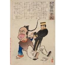 小林清親: Cartoon (Tooth Pulling) - Art Gallery of Greater Victoria