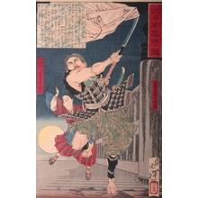 月岡芳年: Dai Nippon Meisho kan - Art Gallery of Greater Victoria