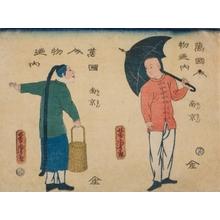 Utagawa Yoshitora: The Chinese, 1861 - Art Gallery of Greater Victoria