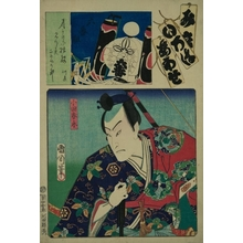 Toyohara Kunichika: A Samurai named Oda Harunaga - Art Gallery of Greater Victoria