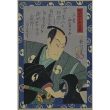 Toyohara Kunichika: Oboshi Yuranosuke, Leader of the 47 Ronin, in Kabuki Play