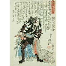 歌川国芳: Oribe Yasubei Taketsune - Art Gallery of Greater Victoria
