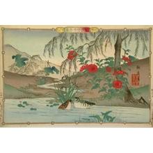 Utsushi Rinsai: Ducks & Blossoms - Art Gallery of Greater Victoria
