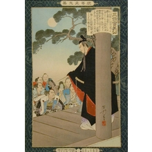 水野年方: Prime Minister Sanetomi Sanjo, with Samurai Daimyo - Art Gallery of Greater Victoria