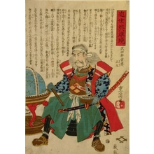 Shigekiyo: The General Takeda Kounsai - Art Gallery of Greater Victoria