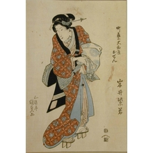歌川国貞: Woman - Art Gallery of Greater Victoria