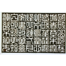 巻白: Poem 72-42 - Art Gallery of Greater Victoria