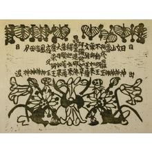 Munakata Shiko: Kegon Kyo - Art Gallery of Greater Victoria