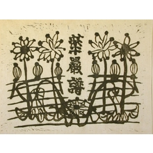 Munakata Shiko: Kegon-fu - Art Gallery of Greater Victoria