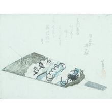 Hokuba Arisaka: New Years Shuttle Paddle - Art Gallery of Greater Victoria