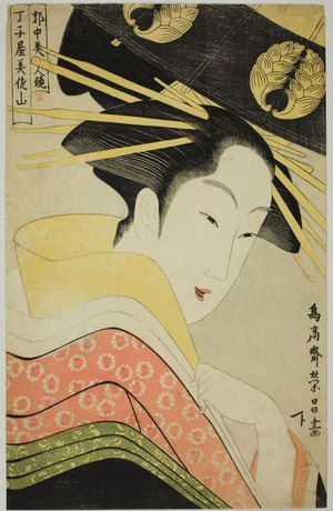 鳥高斎栄昌: Misayama of the Chojiya, from the series Beauties of the Licensed Quarter (Kakuchu bijin kurabe) - シカゴ美術館
