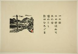 Hiratsuka Un'ichi: Ichinotani - シカゴ美術館