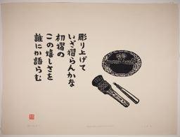 Hiratsuka Un'ichi: Horiagete - Art Institute of Chicago