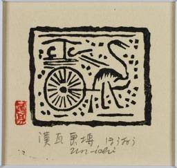 Hiratsuka Un'ichi: Crane Pulling Cart, from roof tile - Art Institute of Chicago