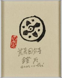 Hiratsuka Un'ichi: Decorative Disk, from roof tile - Art Institute of Chicago