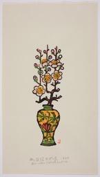 Hiratsuka Un'ichi: Three-color glazed Vase of Qianlong (1736-96 AD) with Plum Blossoms - Art Institute of Chicago