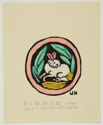 Hiratsuka Un'ichi: Song Dynasty Three-Color Glazed Plate with Rabbit Design (So sansai tomonzara) - Art Institute of Chicago
