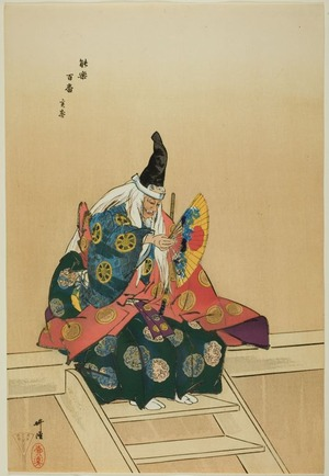 月岡耕漁: Sanemori, from the series