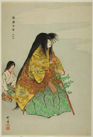 月岡耕漁: Ôeyama, from the series
