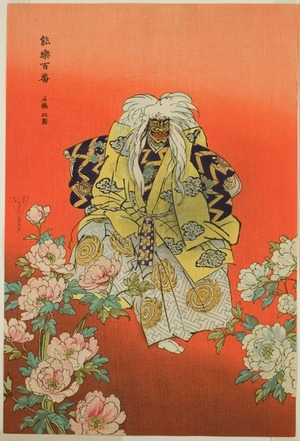 Tsukioka Kogyo: Shakkyô, from the series