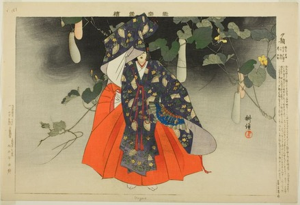 Tsukioka Kogyo: Yûgao, from the series