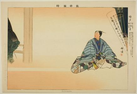 月岡耕漁: Nishikido, from the series