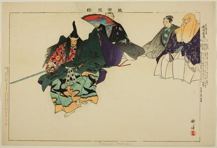 月岡耕漁: Tadanori or Toshinari (?), from the series