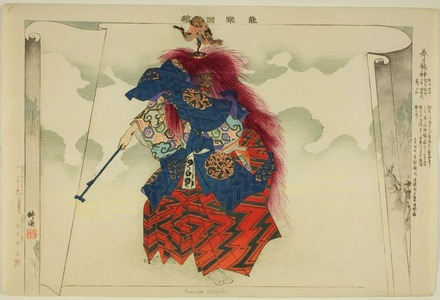 月岡耕漁: Kasuga Ryûjin, from the series