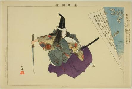 Tsukioka Kogyo: Atsumori, from the series
