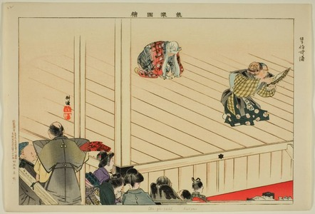 月岡耕漁: Oba-ga-zaki (Kyôgen), from the series