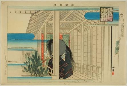 Tsukioka Kogyo: Nomori, from the series