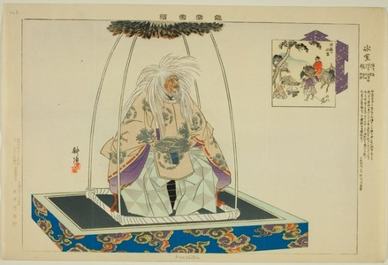 月岡耕漁: Hyoshitou, from the series