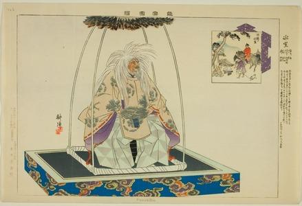 Tsukioka Kogyo: Hyoshitou, from the series