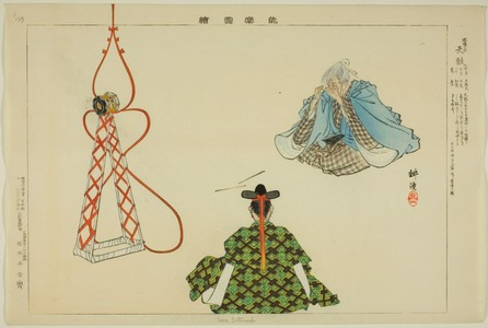 月岡耕漁: Sora Zutsumi, from the series