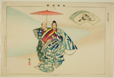 月岡耕漁: Suehiro, from the series