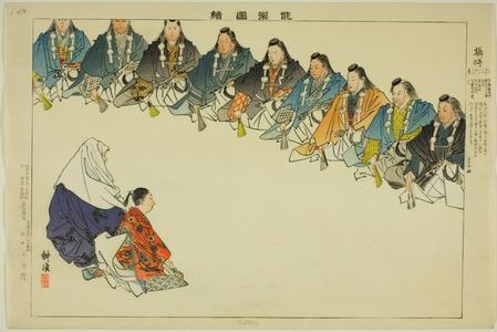 月岡耕漁: Settai, from the series
