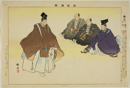 Tsukioka Kogyo: Arigayoi, from the series