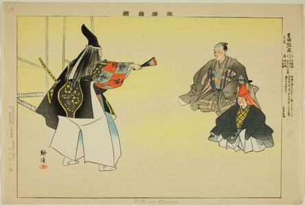 月岡耕漁: Ikuta no Atsumori, from the series