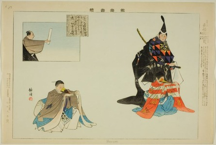 月岡耕漁: Shun'ei, from the series