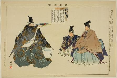 月岡耕漁: Mikuni Hikari, from the series