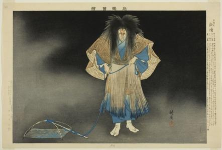 Tsukioka Kogyo: Akogi, from the series