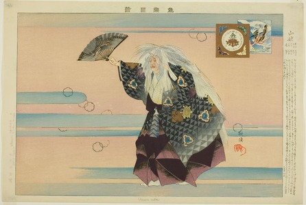 Tsukioka Kogyo: Yamamba, from the series